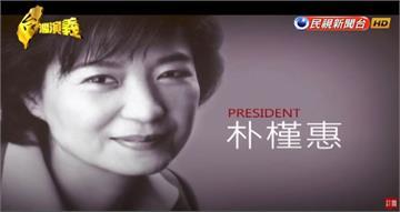台灣演義/失控的公主復仇記!南韓前總統 朴槿惠傳|2017.02