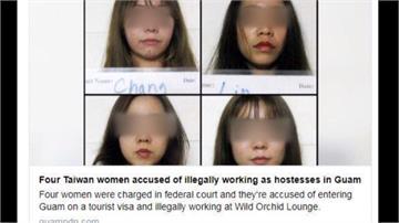 4台女持觀光簽證 關島非法打工被逮
