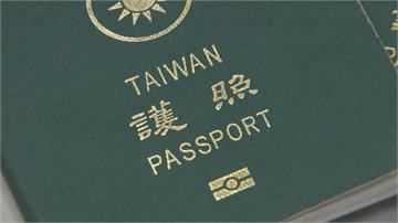 快新聞/立院通過提升護照「台灣」辨識度 外交部:廣納意見研提具體作法