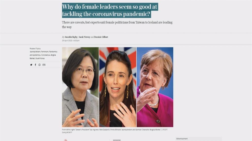 台灣防疫有成再登外媒!英國媒體:蔡英文為全球應對疫情最好領導人
