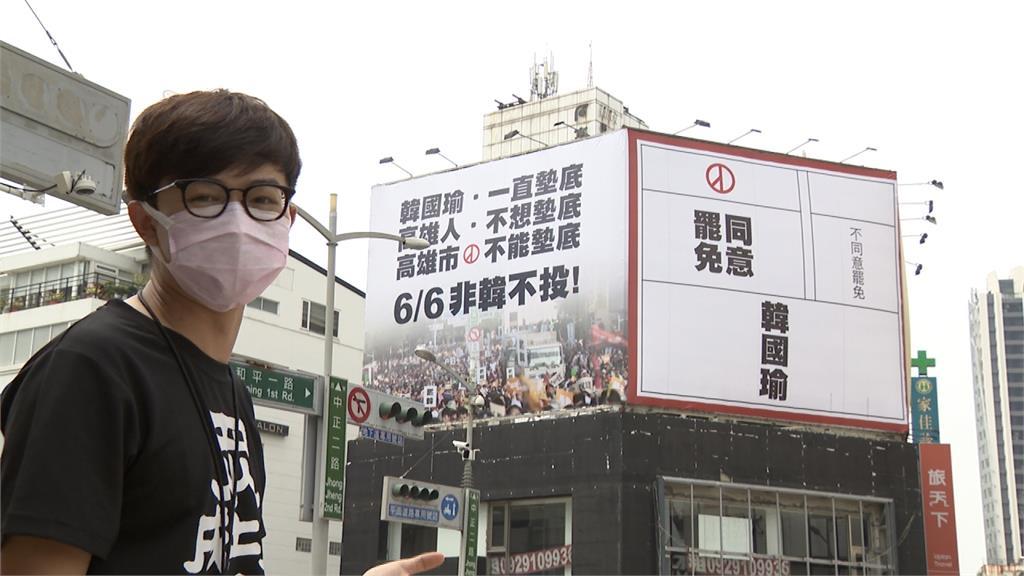 高雄市府下令拆除罷韓看版  罷韓團體怒轟雙重標準