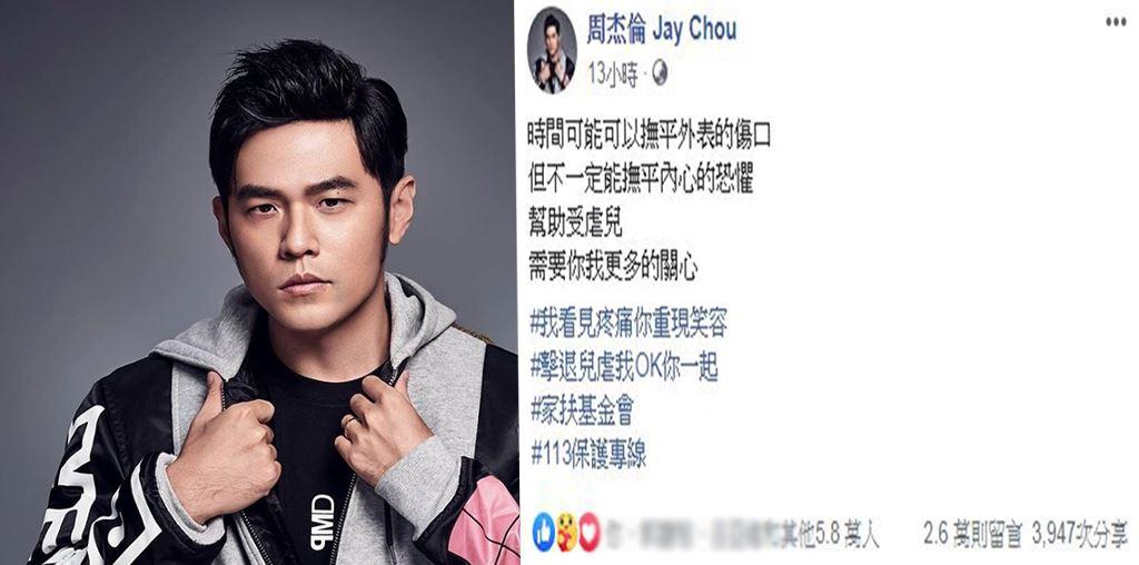 天王周杰倫聲援受虐兒 網友狂湧2.7萬則留言謝「這件事」