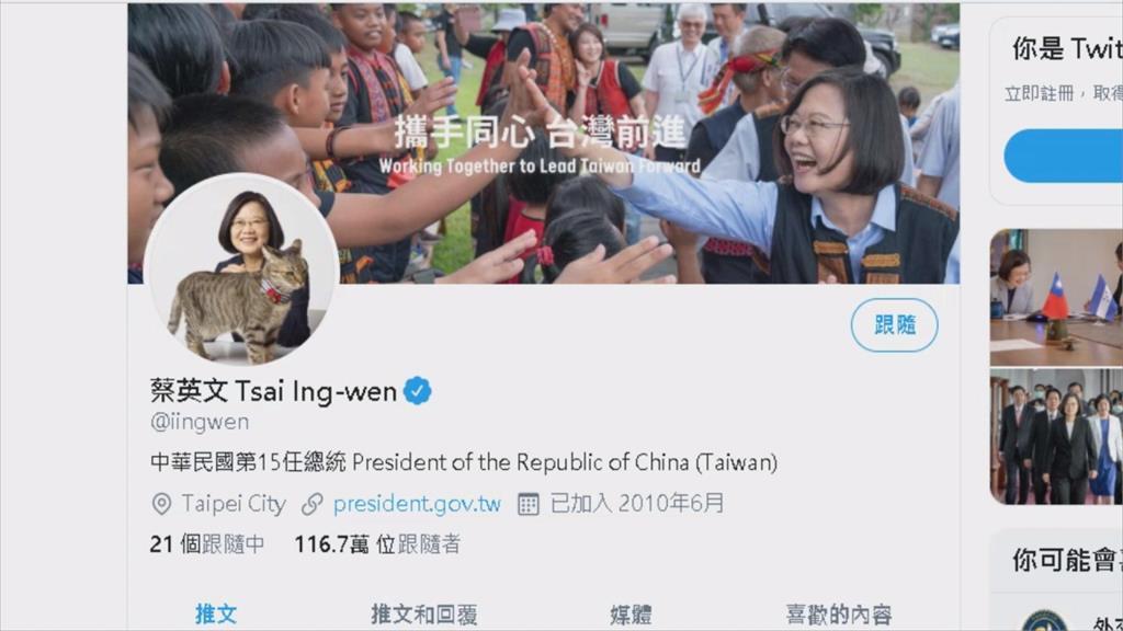 「台灣萬歲」登全球熱搜!蔡英文推文感謝巴西支持