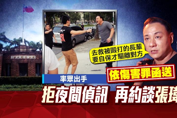 「白狼」兒張瑋涉動手打學生 二度進出警局偵訊