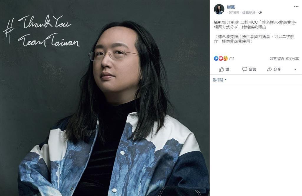 唐鳳唱嘻哈?與日本樂團跨界合作單曲風格前衛