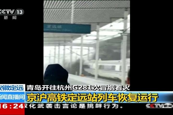 京滬高鐵驚傳列車起火 數百旅客受影響