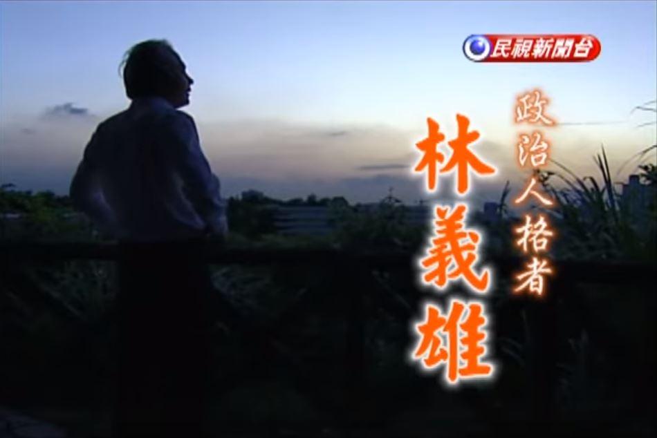 台灣演義/台灣民主路上傳奇人物 林義雄傳|2013.09