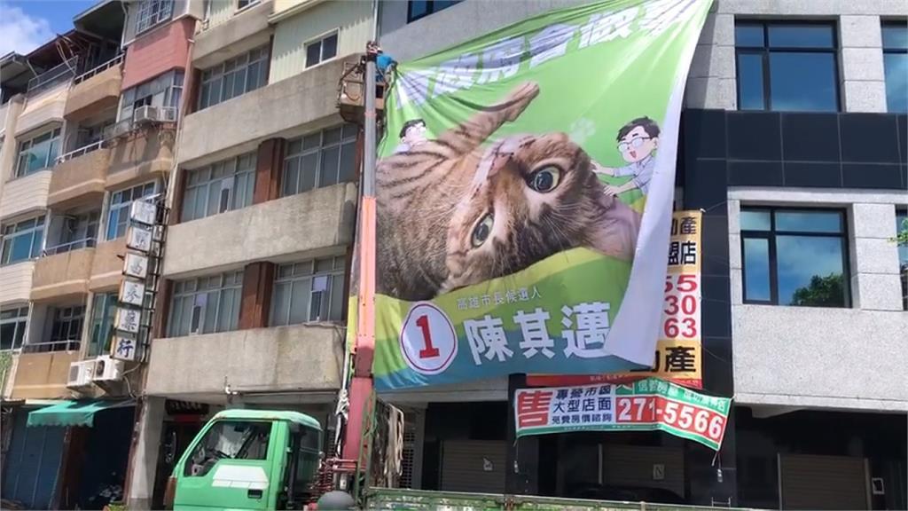 愛貓「陳小米」竄位當主角!陳其邁競選看板好吸睛
