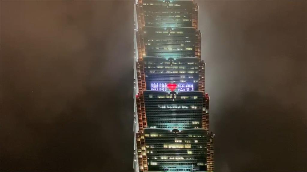 向第一線防疫人員致意 台北101點燈「謝謝愛您們」