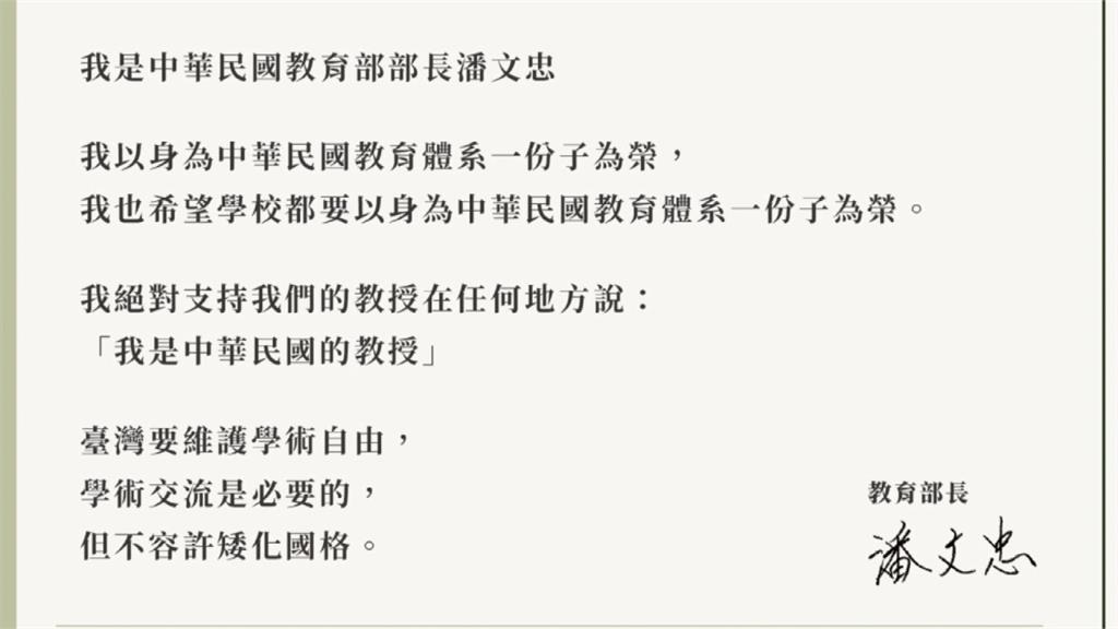 中原大學副教授招名威講國號遭中生檢舉 教育部長力挺提「中華民國」