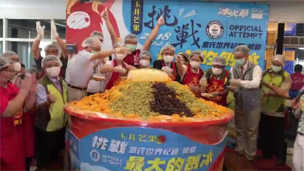 1554公斤超大芒果刨冰 玉井打破金氏紀錄