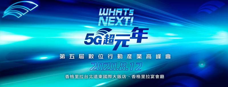 5G新時代來臨!台灣發展跨國生態系需「三位一體」與政府加持