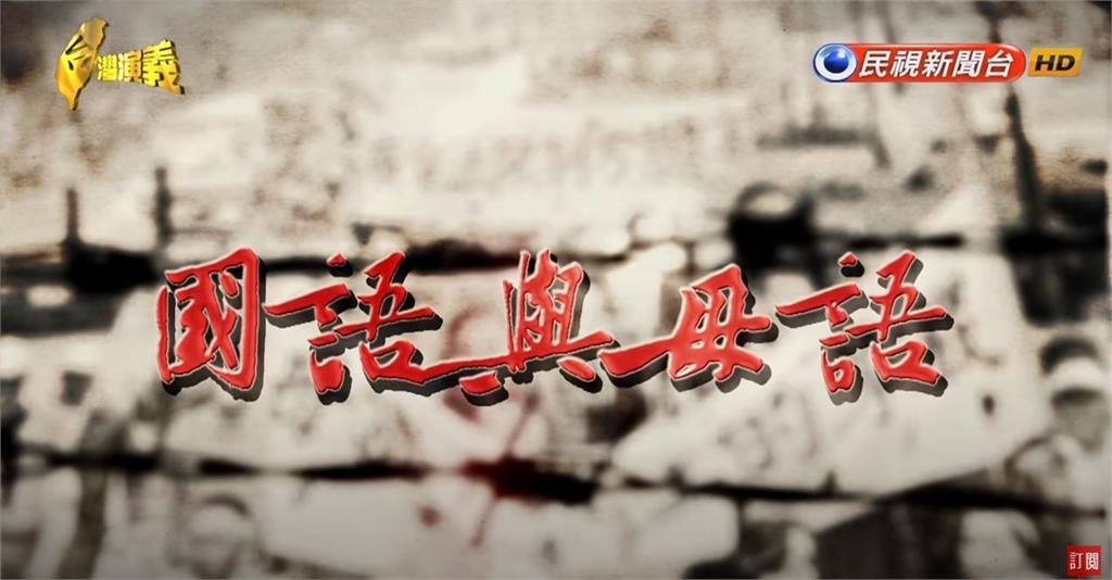 台灣演義/國語還是母語?1988年台灣「還我母語運動」|2019.01