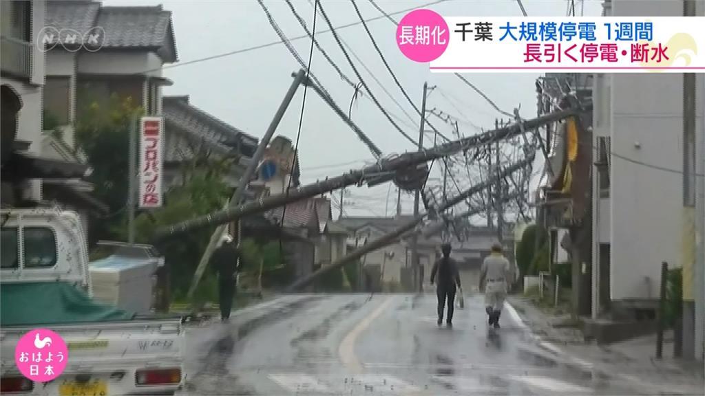 千葉 市 停電