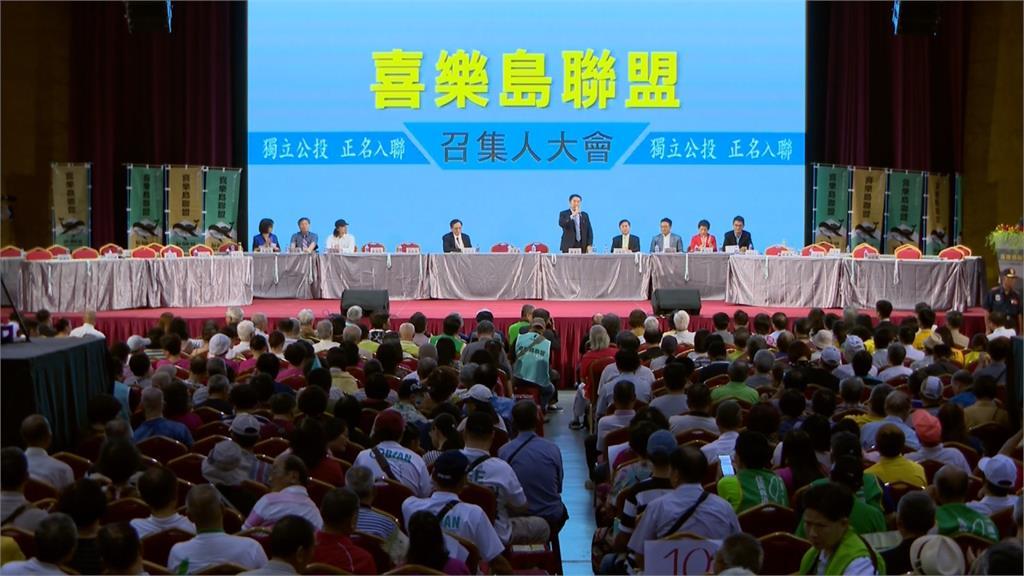 喜樂島邀縣市長參選人出席 成另類造勢大會