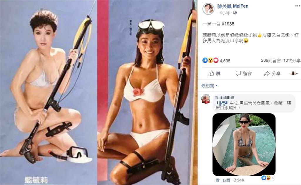 陳美鳳35年前辣照曝光!秀川字腹肌網友暴動