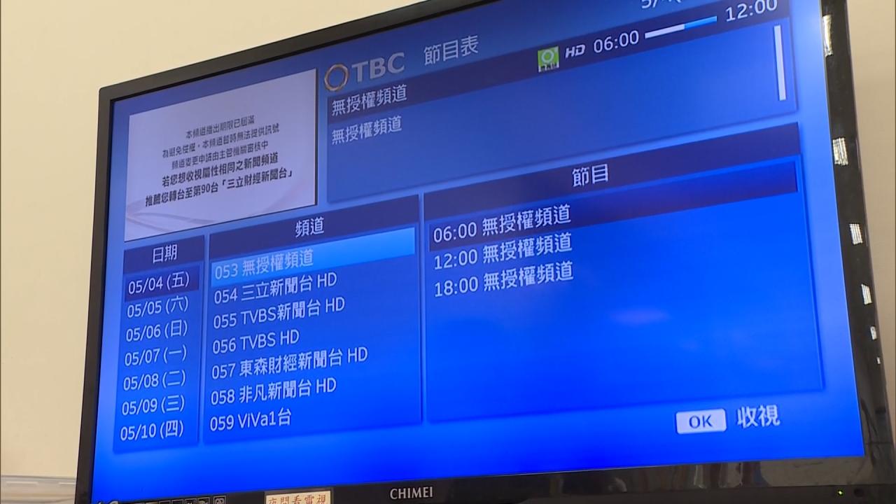 TBC下架民視新聞台 學者:有線電視平台權力過大