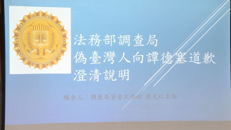 LIVE/攻擊譚德塞疑為中國網軍 調查局記者會說明