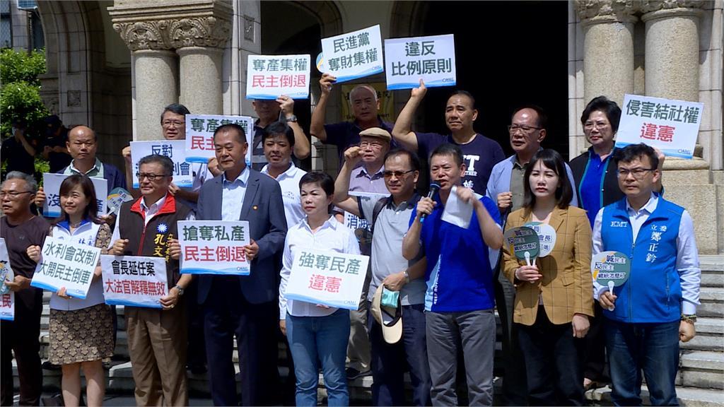 不滿水利會收歸國有 藍黨團提釋憲