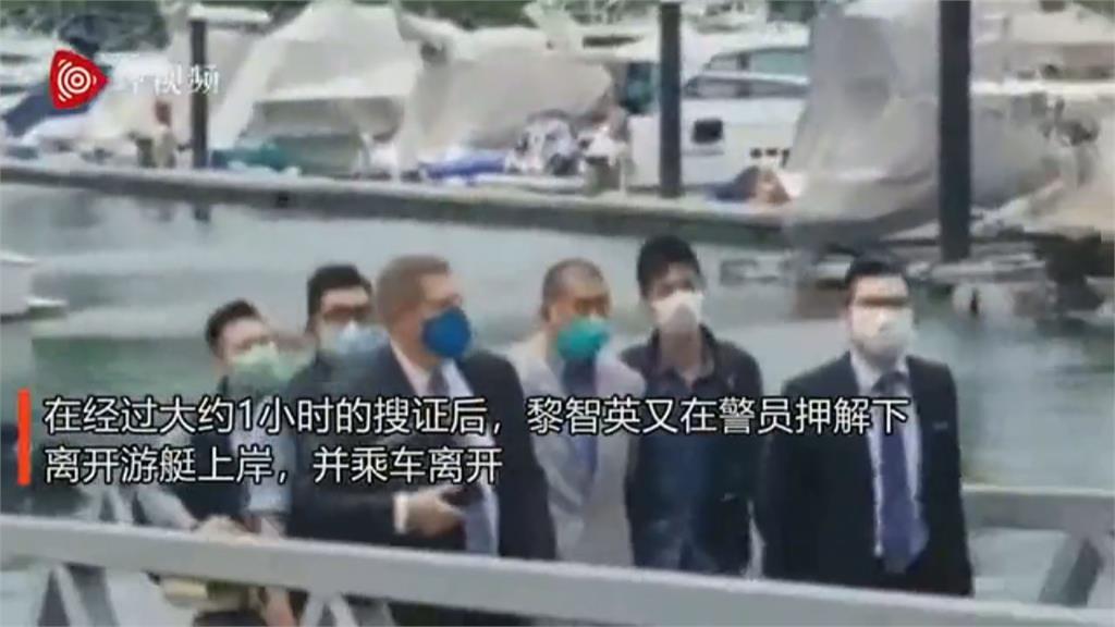 警搜查黎智英遊艇35分鐘 48小時內  決定是否起訴!