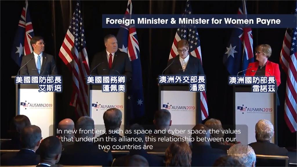 打擊中國大外宣!美澳聯合聲明挺台參與國際組織