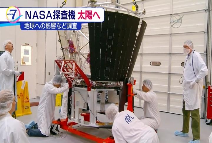 近距離接觸太陽 NASA將發射探測器