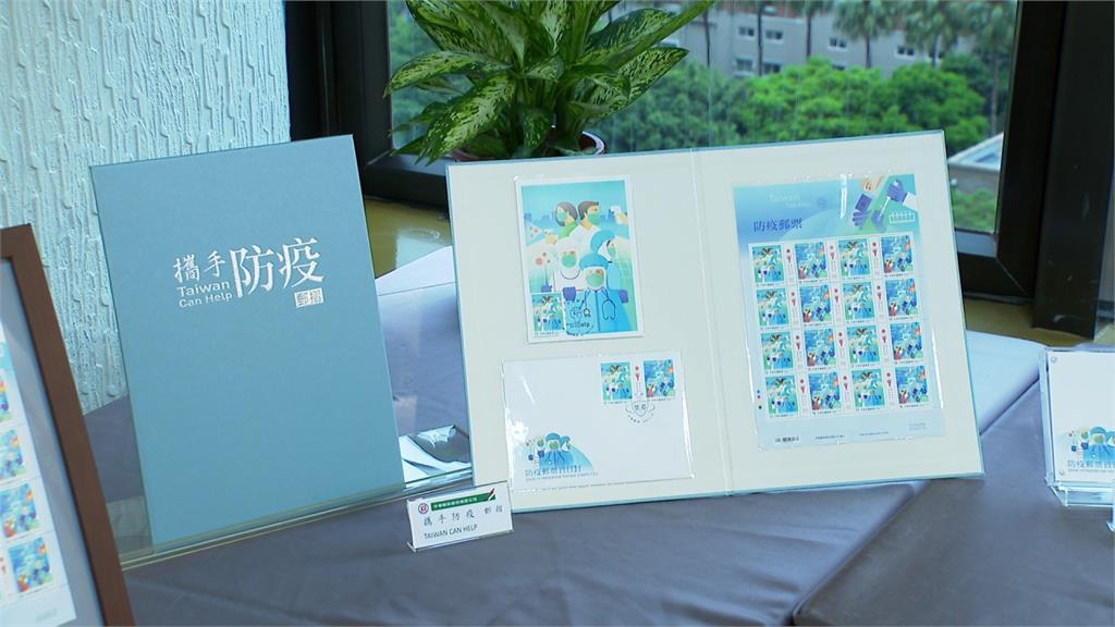 向防疫人員致敬!中華郵政特別發行「防疫郵票」