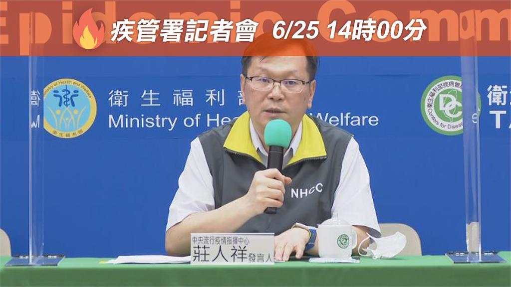 LIVE/今新增1境外移入確診 指揮中心召開記者會