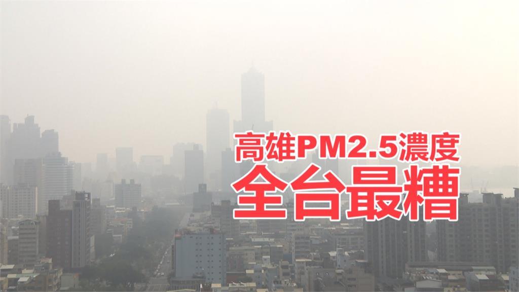 全球空污城市排名出爐 高雄全台最髒