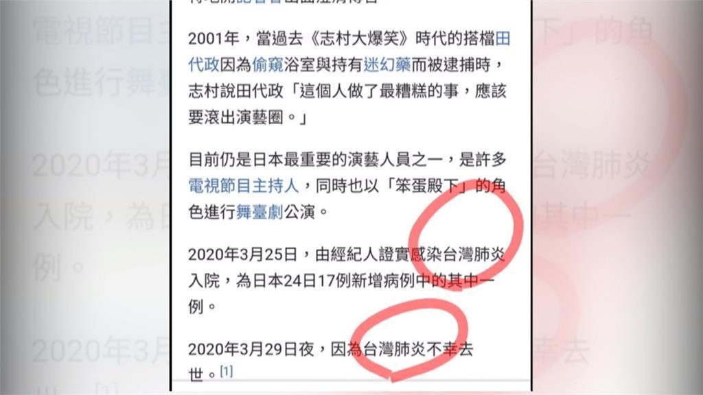 扯!志村健病逝.....竟遭中國網軍栽贓「台灣肺炎」