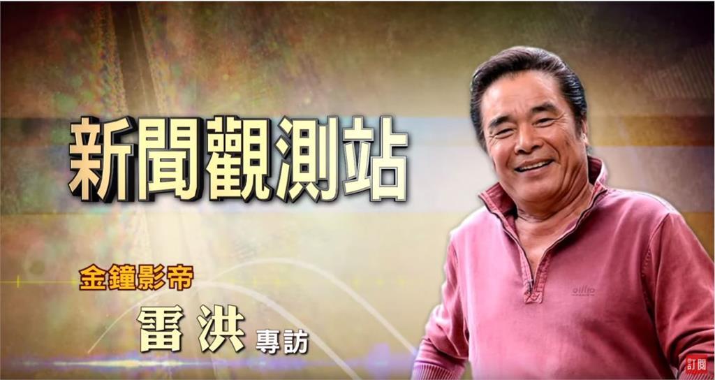 新聞觀測站/金鐘影帝專訪!一拳爆橘轟動台灣 雷洪|2019.09