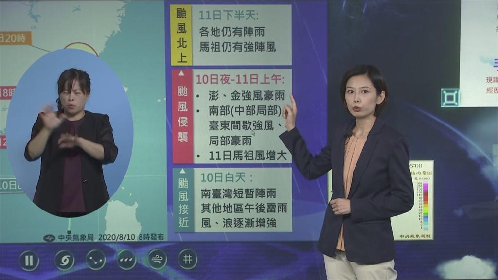 快新聞/第6號颱風直逼台灣 澎湖、金門今晚起「強風豪雨」