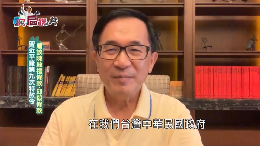 《阿扁踹共》習近平簽第九次特赦令 扁談陳啟禮條款、邱毅條款|EP192
