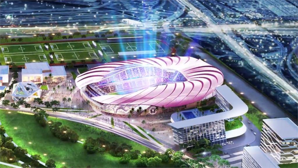貝克漢足球隊明年開踢!全新球場2022年啟用