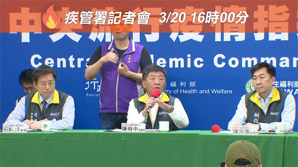 LIVE/武漢肺炎最新疫情 指揮中心記者會說明