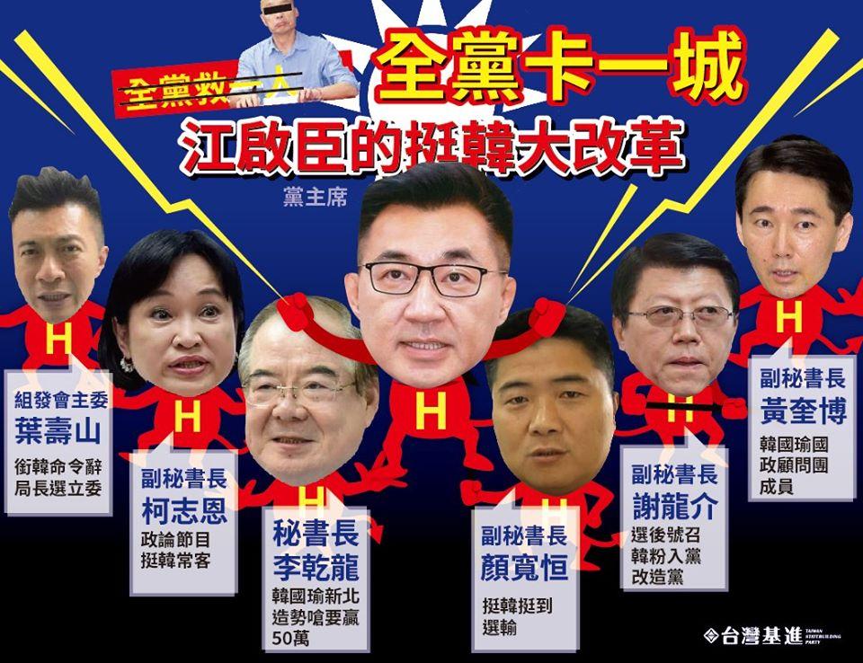 快新聞/國民黨推出「挺韓陣線」  台灣基進:就是向台灣人、高雄人開戰!