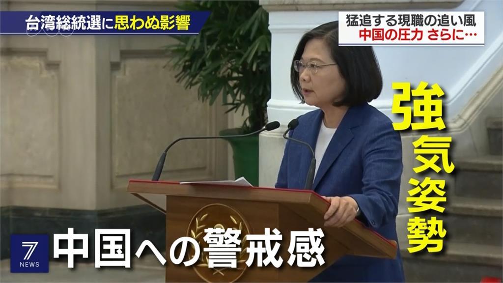 LIFE生活網- 日媒關注2020大選指香港反送中影響台灣選情