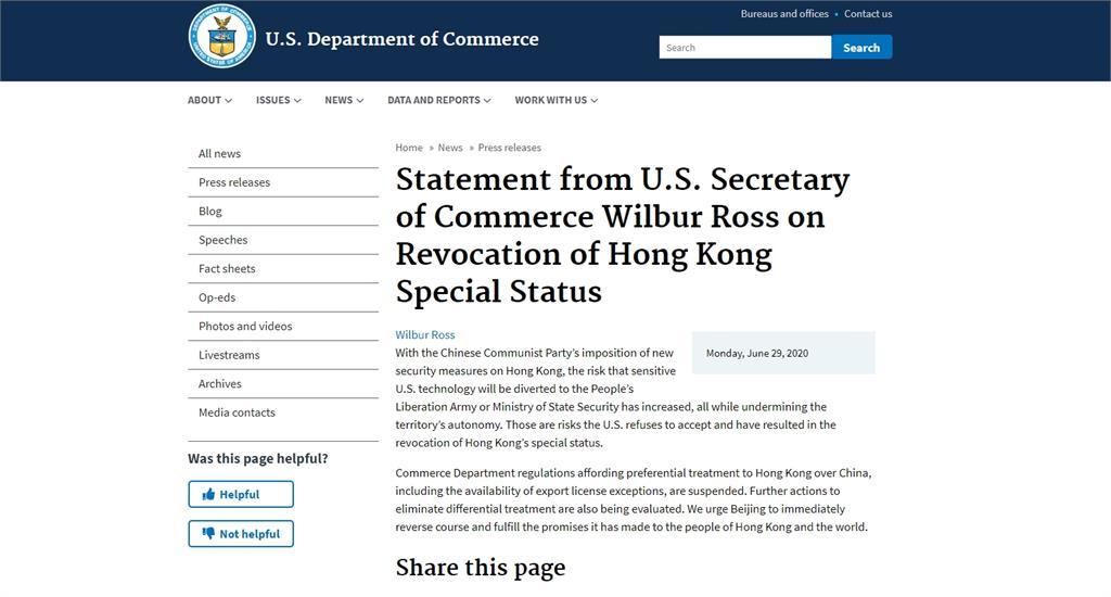 反制中國推港版國安法 美商務部暫停香港貿易優惠待遇