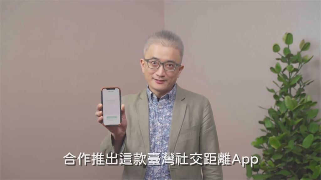 """本土疫情延燒 """"台灣社交距離App""""逾80萬人次下載"""