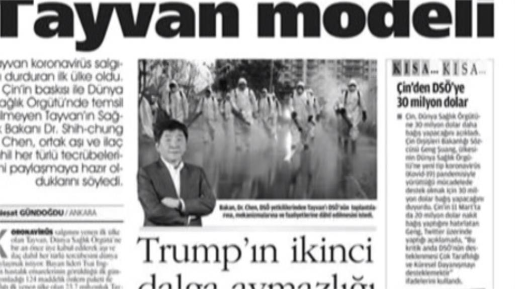陳時中再登外媒!土耳其媒體讚「台灣抗疫世界第一」
