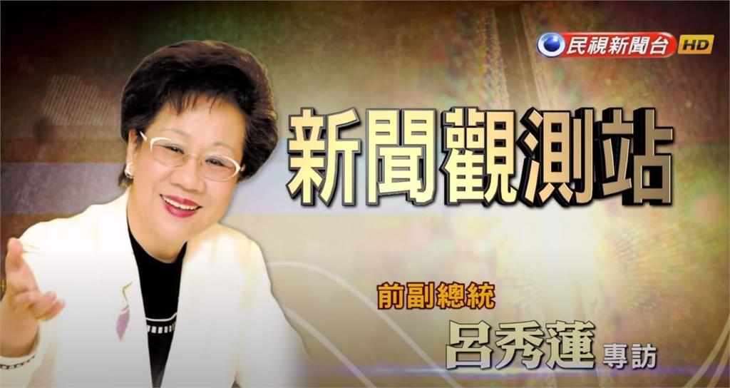 新聞觀測站/開創統獨之外第三條路!前副總統 呂秀蓮|2019.02