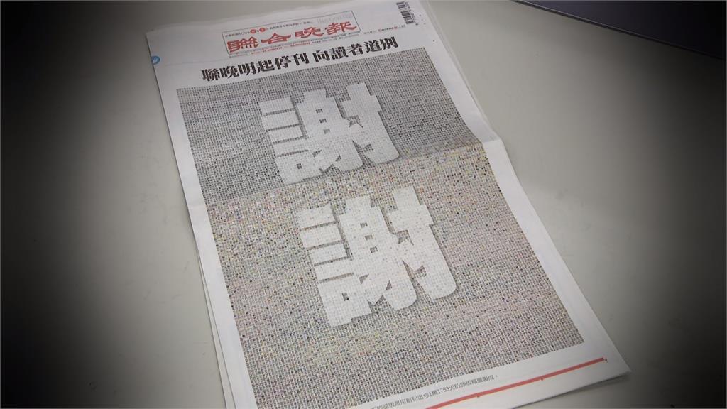 台灣晚報全面絕跡!聯合晚報今寫上「謝謝」二字道別讀者