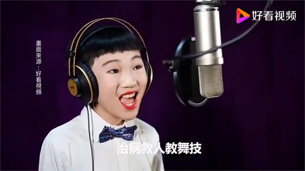 諂媚過頭!中國小學生濃妝歌頌《方艙醫院真神奇》網友:什麼鬼?