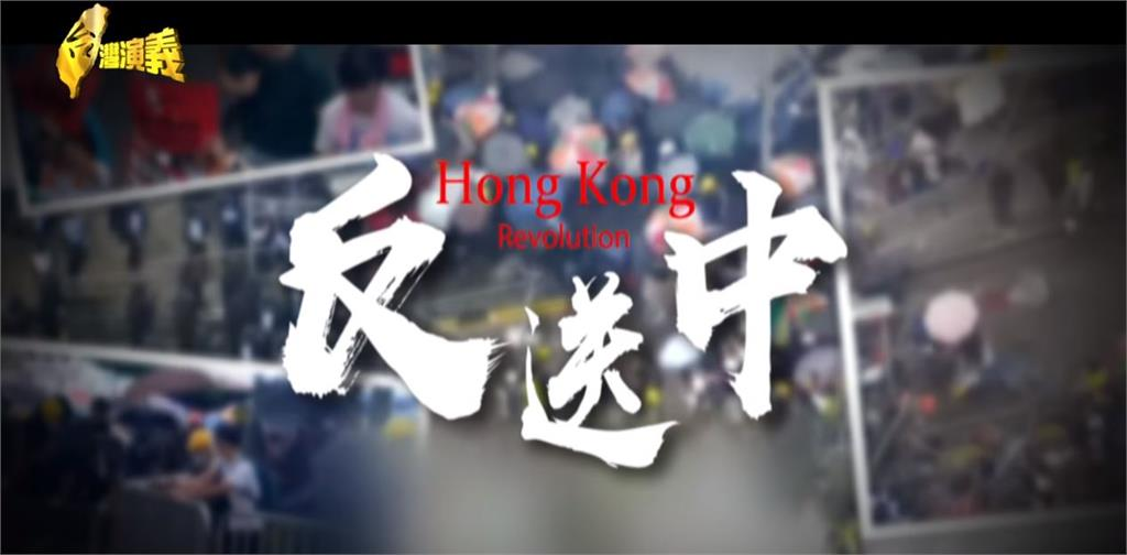 台灣演義/數百萬港人血淚仍擋不住?回顧香港反送中運動一年|2020.06
