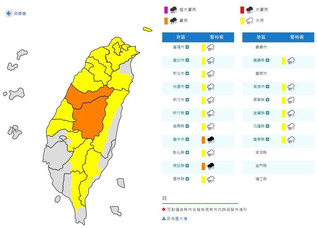 全台17縣市豪大雨特報!台中、南投多區淹水警戒