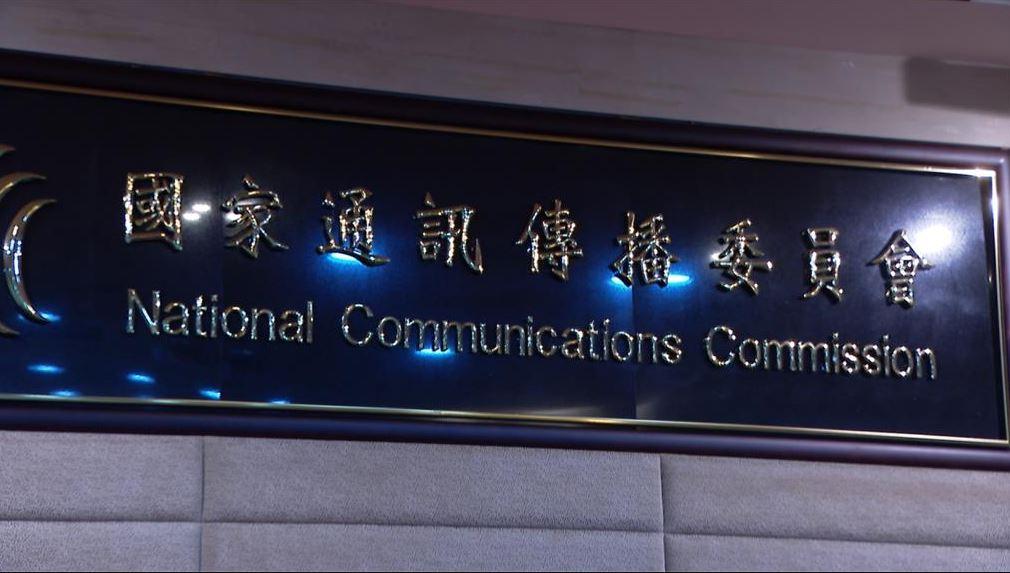 疫情假訊息爆增 NCC將邀網路平台業者強化自律機制