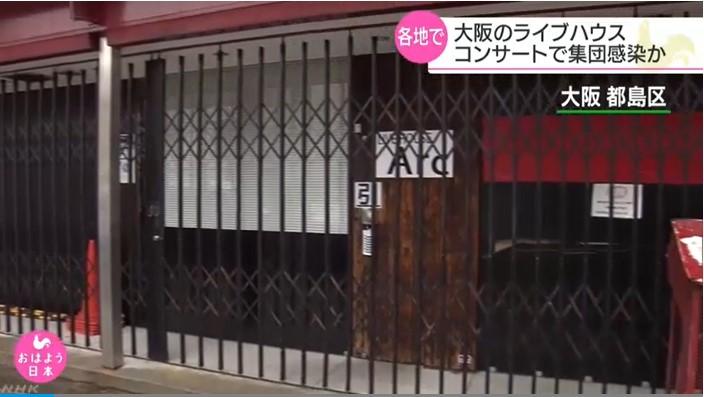 大阪演唱會群聚感染 日單日病例暴增56人