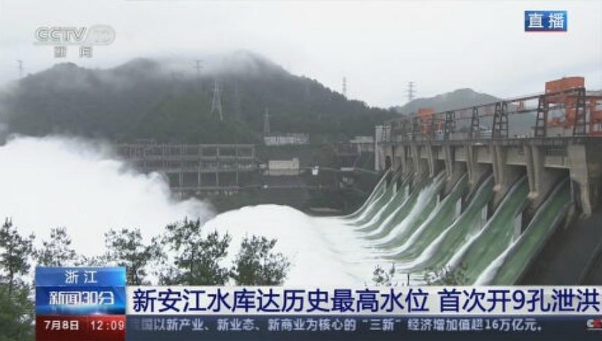 「千島湖」新安江水庫水位達歷史新高 首開9孔洩洪