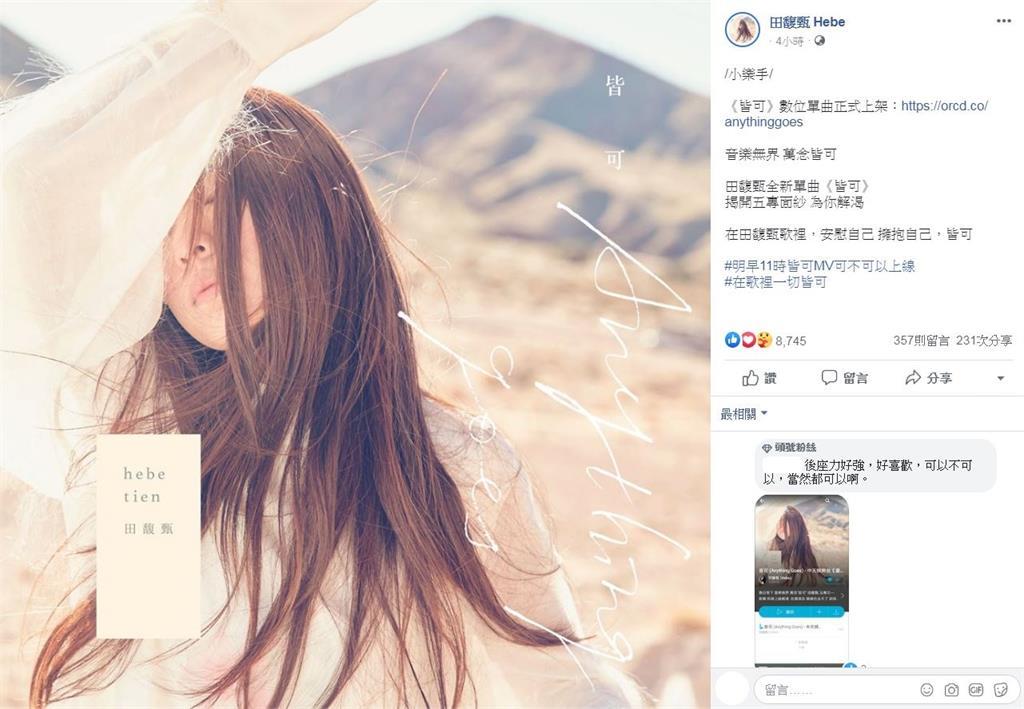 田馥甄自嘲「躺著賺不容易」!遠赴美國拍MV最怕時差