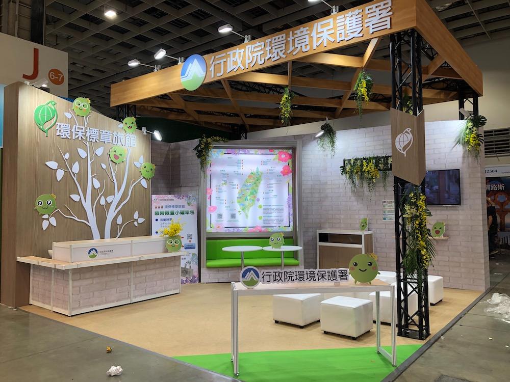 免費體驗環保標章旅館,就在「2019 ITF台北國際旅展」!
